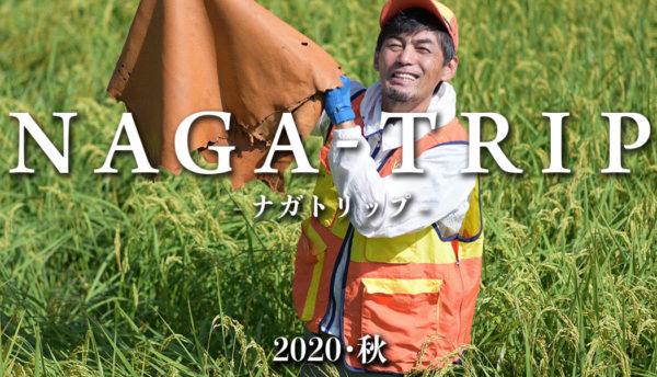 【山口観光】長門のまちを深く知る旅~NAGA-TRIP(ナガトリップ)2020・秋のご案内