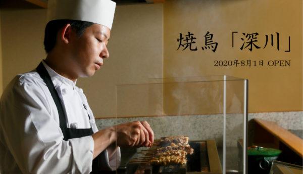 【お食事】長州どりを地元食・焼鳥で、旬の海山の幸とともにふるまう「焼鳥会席」、はじめました。