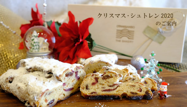【季節商品】「クリスマス・シュトレン2020」の販売をいたします(11月21日~12月21日)