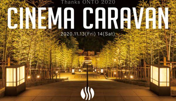 【山口観光】長門湯本温泉の秋のイベント「Thanks ONTO 2020 CINEMA CARAVAN」開催_2020年11月13日~14日