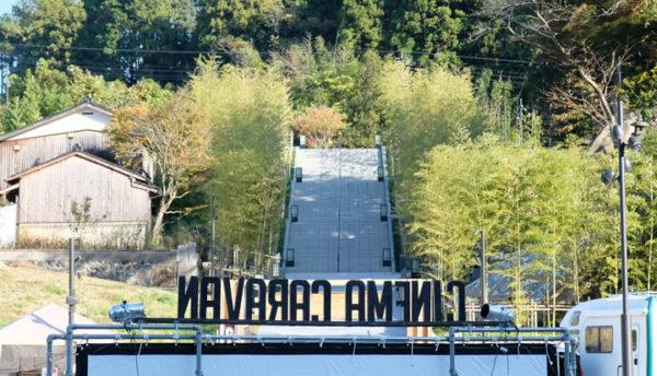 【山口観光】「Thanks ONTO 2020 CINEMA CARAVAN」11月13日開催の様子。
