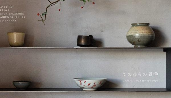 【萩焼】器の贈り物を探して~萩焼の企画展「てのひらの景色'20」開催(2020年12月11日~28日)