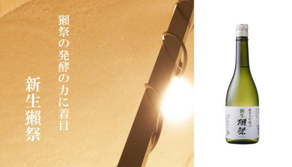 【お土産】山口県の旭酒造が造る新商品「新生獺祭・純米大吟醸」を入荷しました。