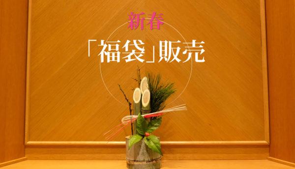 ■完売御礼■【新春の催し】新年のおたのしみ。売店にて福袋を販売いたします。