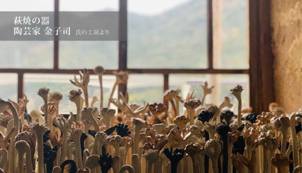 【山口のお土産】萩の陶芸家・金子司氏の器を入荷いたしました(1月)
