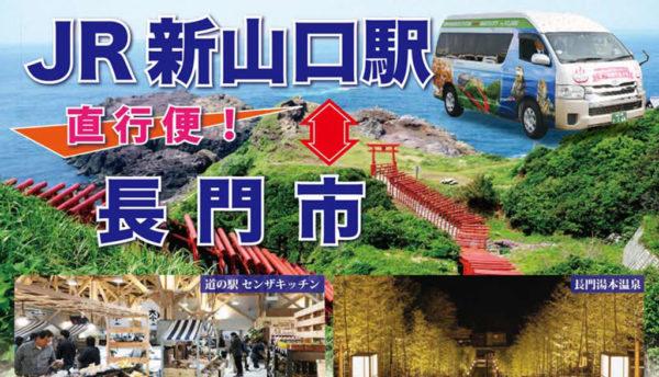 【山口観光】JR新山口駅から大谷山荘まで、便利なアクセス「乗合いジャンボタクシー」ご案内(2021年7月更新)