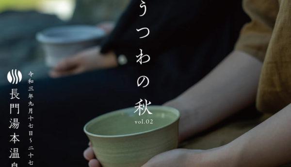 長門湯本温泉で萩焼深川窯の作家による「うつわの秋」開催