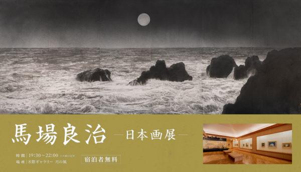 【催し】馬場良治-日本画展-を8階ギャラリーで開催中