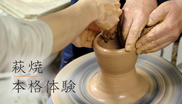 【秋の催し】山口の伝統工芸「萩焼」。ろくろ回しや模様入れの工程を本格体験しませんか?